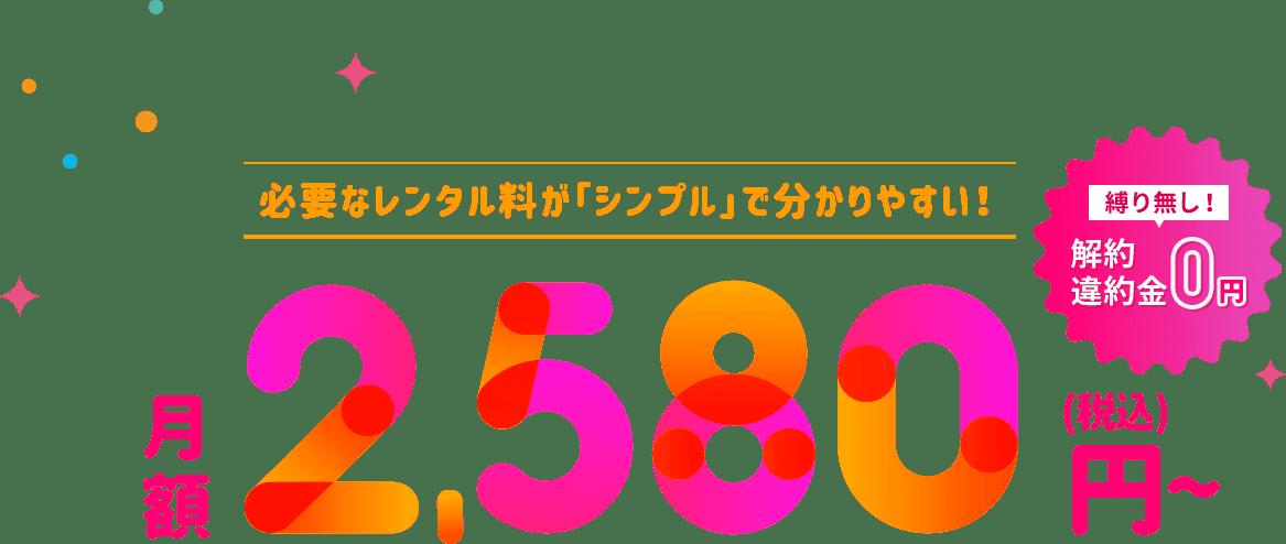 クラウドWiFiの料金プランは必要なレンタル料がシンプルで分かりやすい。月額3,718円