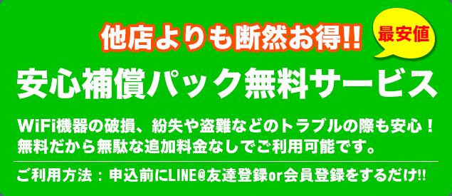 8591d0b4e12 WiFi東京レンタルショップ - 国内用の無制限PocketWi-Fi格安レンタル店舗
