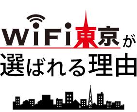 WiFi東京のレンタルが選ばれる理由