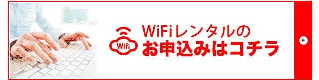 Wi-Fiレンタルのお申込みはこちら