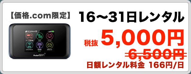 価格.com限定Wi-Fi30日レンタル1500円OFFプラン