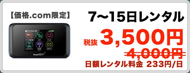 価格.com限定Wi-Fi15日レンタル500円OFFプラン