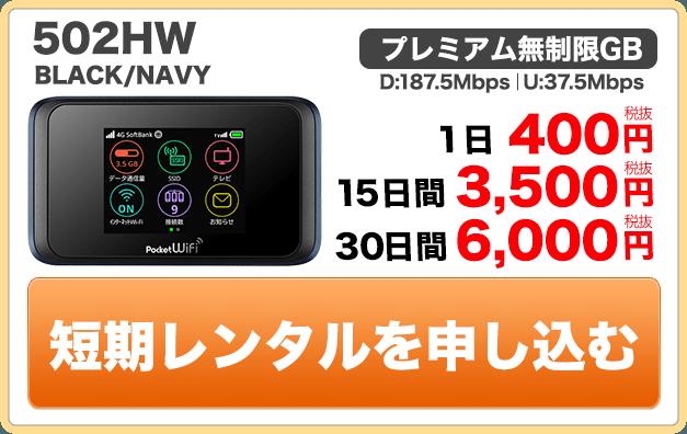 無制限ポケットWi-Fi短期レンタル申込み