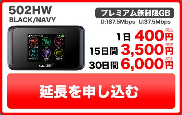 無制限ポケットWi-Fi延長申込み