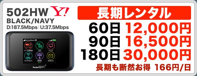 Wi-Fi長期レンタル