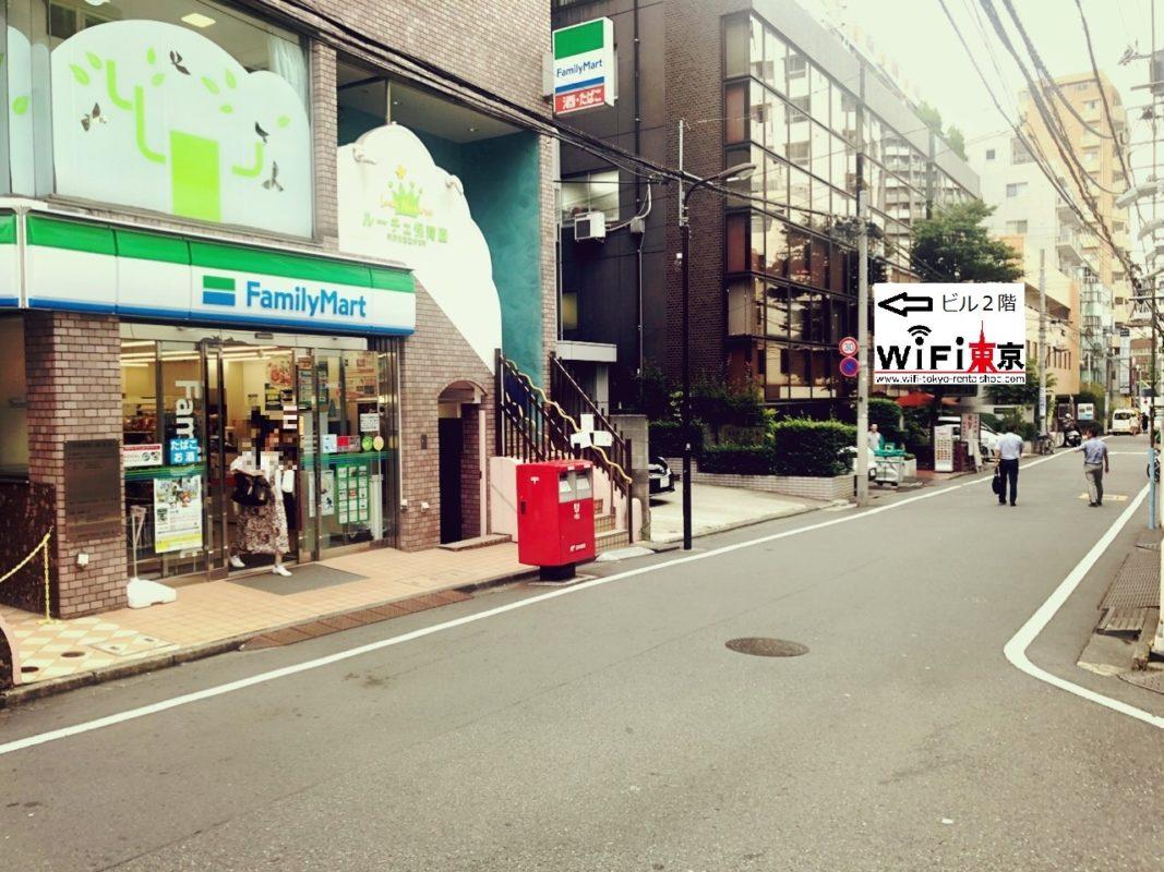 Wi-Fi東京レンタルショップの店舗入口