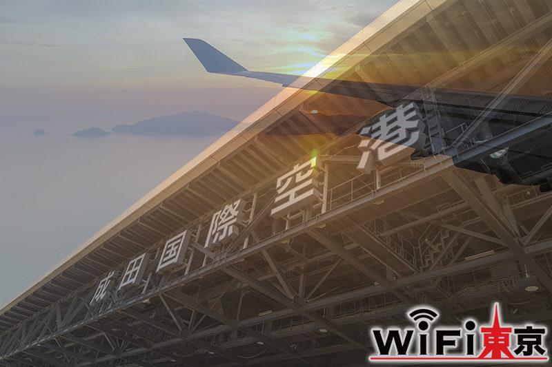 成田空港でレンタルできる国内用おすすめWi-Fi店舗|一時帰国に無料で借りる方法