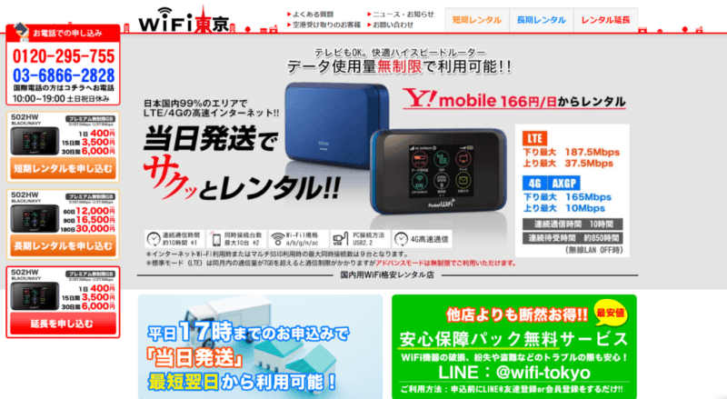 Wi-Fi東京レンタルショップ