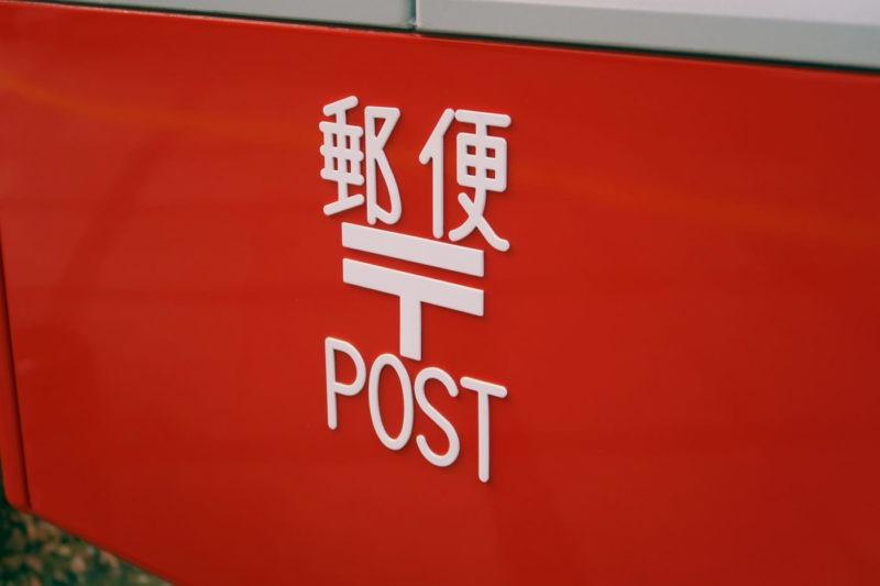 成田空港郵便局でWiFiルーターを受け取る方法