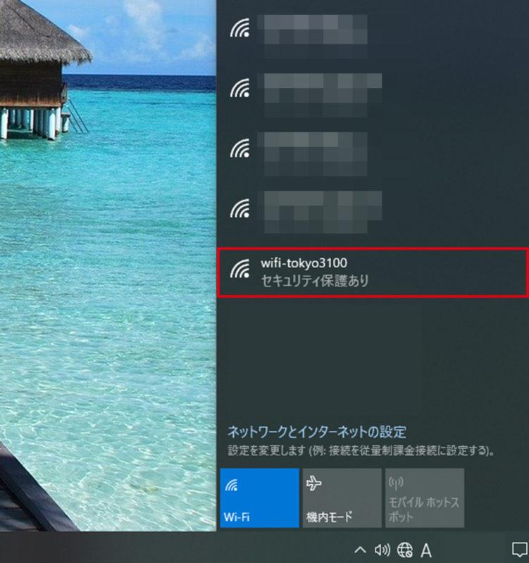 Wi-Fi接続方法【windows10】①
