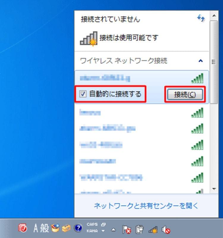 Wi-Fi接続方法【windows7】②