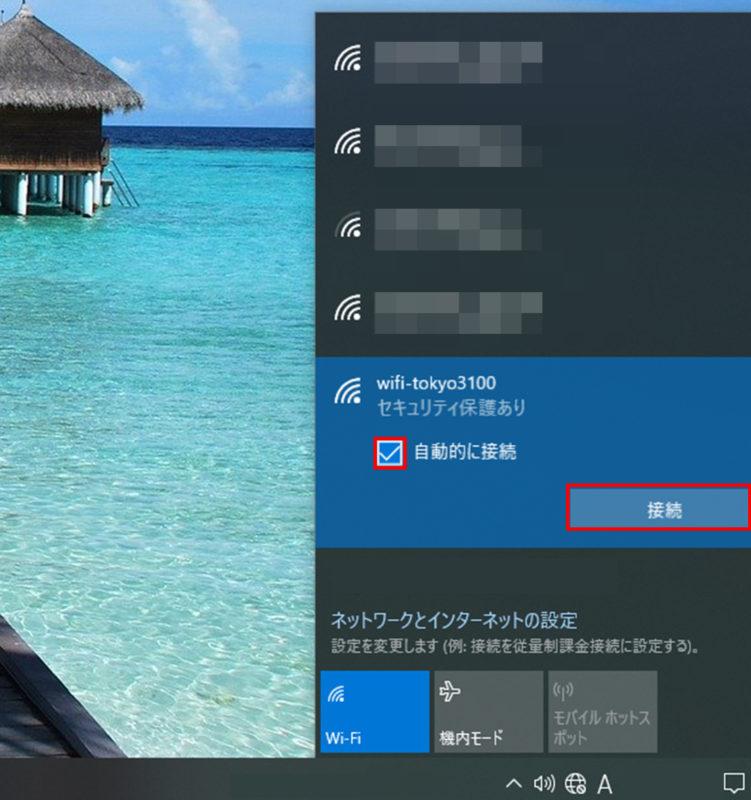 Wi-Fi接続方法【windows10】②