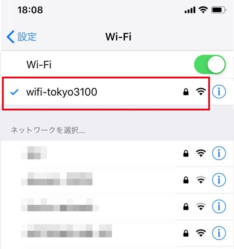 Wi-Fi接続方法【iPhone/iPad】④