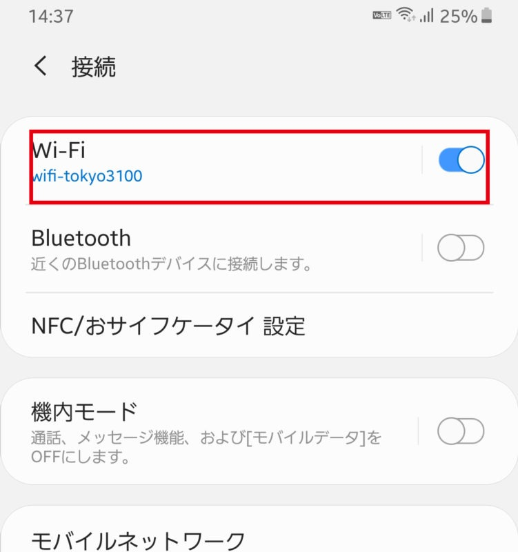 Wi-Fi接続方法【android】③