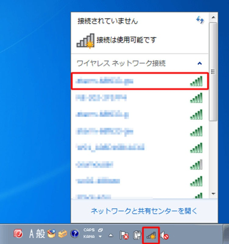Wi-Fi接続方法【windows7】①