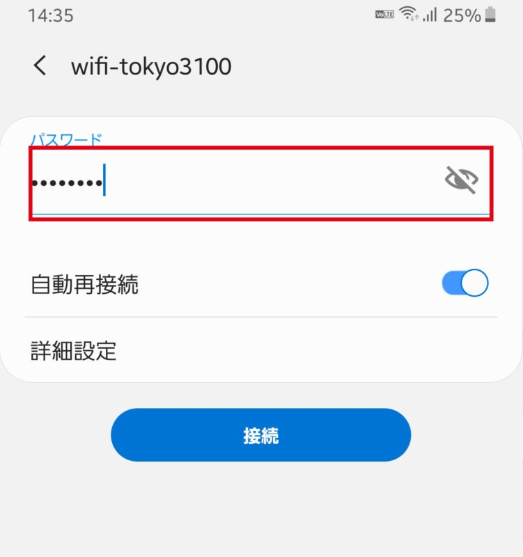 Wi-Fi接続方法【android】④