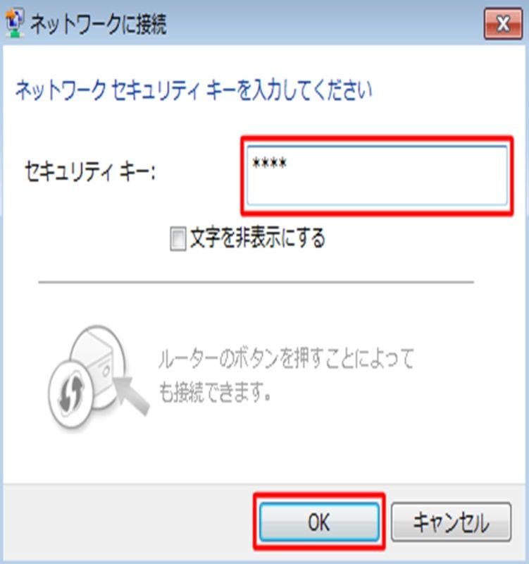 Wi-Fi接続方法【windows7】③
