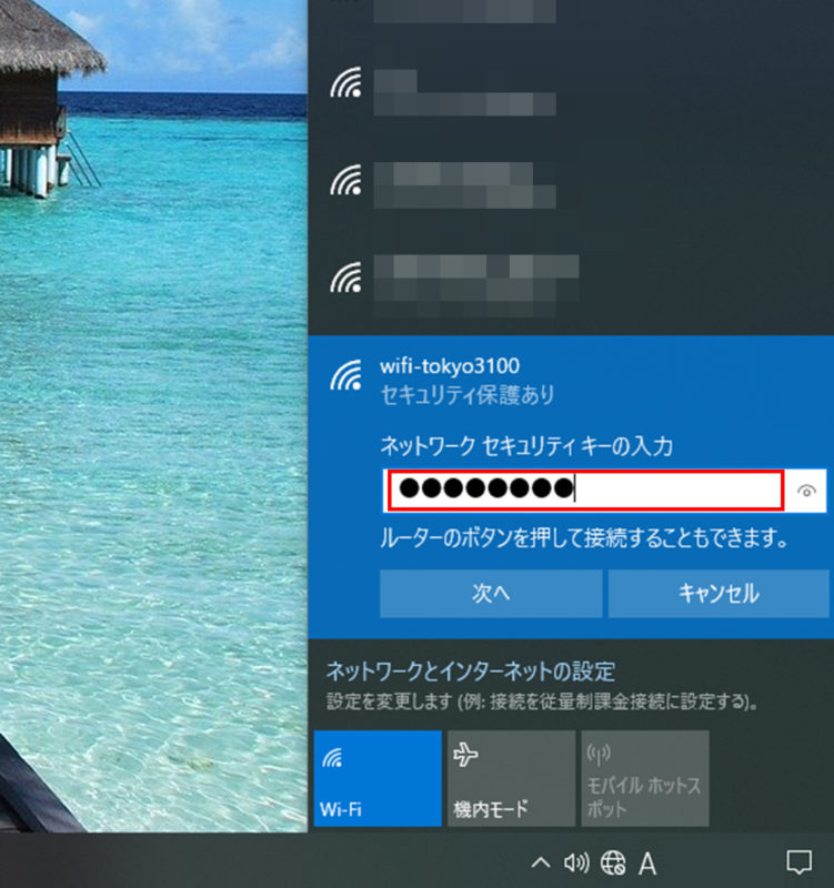 Wi-Fi接続方法【windows10】③