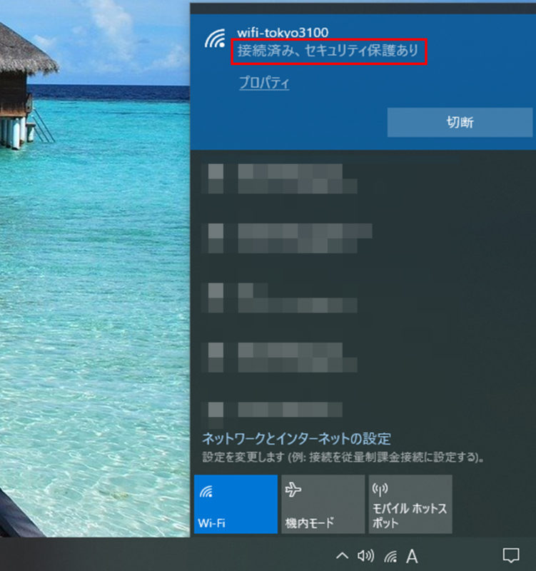Wi-Fi接続方法【windows10】④