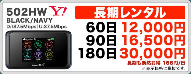 502HW長期Wi-Fiレンタル