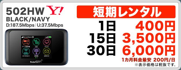 502HW短期Wi-Fiレンタル