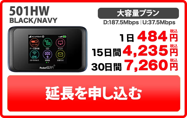 Wi-Fiレンタル延長申込
