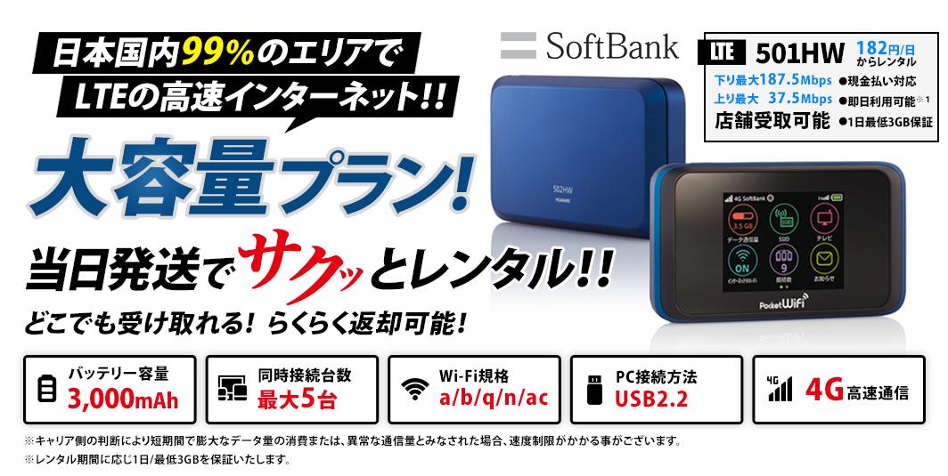 大容量モバイルWi-Fiの当日発送でサクッとレンタル